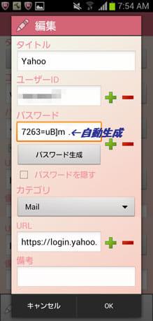 パスワード管理アプリ SIS-パス管理(マッシュルーム対応):パスワード登録画面