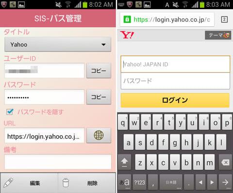 パスワード管理アプリ SIS-パス管理(マッシュルーム対応):登録したパスワード(左)Yahoo!メールのログイン画面(右)