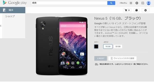 Google PlayでもSIMロックフリースマホ・タブレットを販売している(画像はNexus 5)