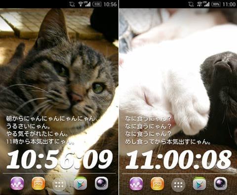 本気出す時計 ねこエディション for android:時間毎に変わる猫の画像と言い訳が楽しい
