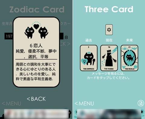 黒猫タロット-かわいい猫が恋愛や運命を告げる 無料占いアプリ:過去、現在、未来など様々な猫のタロットカードで占いができる