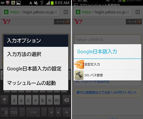 パスワード管理アプリ SIS-パス管理(マッシュルーム対応):マッシュルームの起動画面