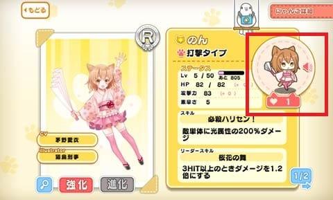 猫耳さばいばー!:キャラクター詳細画面からボイスを聴けるぞ