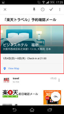 Inbox by Gmail:ハイライトされたホテルの予約確認をタップすると、ホテルのチェックイン時刻や地図へのショートカットが表示される