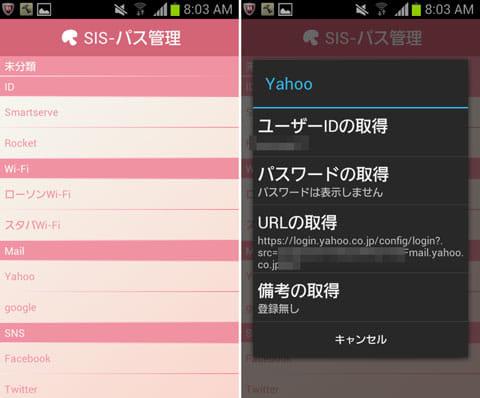 パスワード管理アプリ SIS-パス管理(マッシュルーム対応):アプリを選択するとパスワード一覧画面が表示(左)入力したい情報を選択(右)