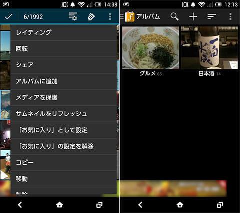 F-Stop Media Gallery:写真の選択画面で画面右上をタップ(左)「アルバム」画面(右)