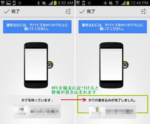 Trigger:タグの書込待ち画面(左)書込完了画面(右)