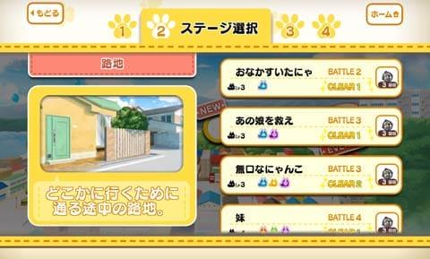 猫耳さばいばー!:ストーリー選択画面。左に犬のレベルが表示されているのでバトルの参考にしよう
