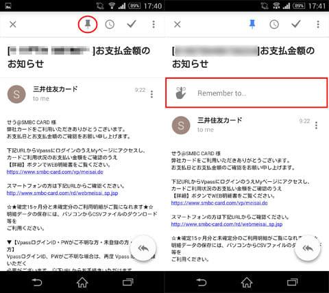 Inbox by Gmail:メール本文の上部のピンをタップするとリマインド登録できる(左)リマインドしたメールにはメモ登録するエリアが表示される(左)