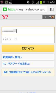 パスワード管理アプリ SIS-パス管理(マッシュルーム対応):自動でIDやPWが入力される