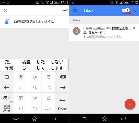 Inbox by Gmail:タップするとメモ登録できる(左)リマインドしたメールはメモとあわせて一覧表示できる(左)