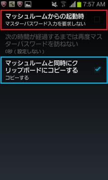 パスワード管理アプリ SIS-パス管理(マッシュルーム対応):「マッシュルームの連携機能設定」画面