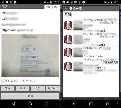 撮影した名刺をデータ化(左)読み取った日付も確認できる(右)