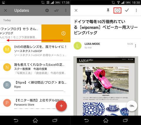 Inbox by Gmail:スヌーズするにはメール一覧でスワイプする(左)またはメール表示で時計のアイコンをタップ(左)
