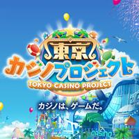 【速報】本場カジノをゲームで体感♪コロプラの新作『東京カジノプロジェクト』がもうすぐ始まる!