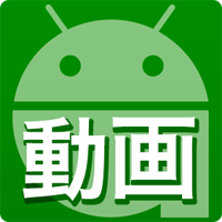 【andronavi動画】Androidの「?」を解説:第2回「機内...