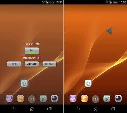 一括マナー:画面中央のボタンをタップしてONにするだけ(左)専用のウィジェットもある(右)