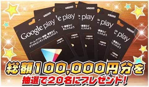 今なら、10万円分のGoogle Playカードが手に入る!?
