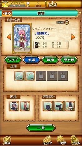剣と魔法のログレス いにしえの女神:ポイント5