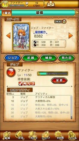 剣と魔法のログレス いにしえの女神:ポイント6