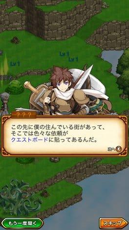 剣と魔法のログレス いにしえの女神:この謎の男性の指示通りに動きましょう。