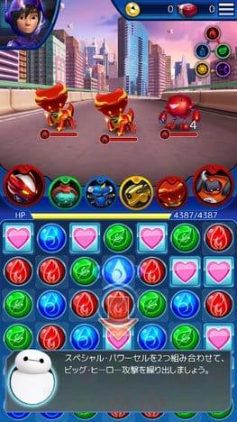 ベイマックス: Bot Fight:ポイント2
