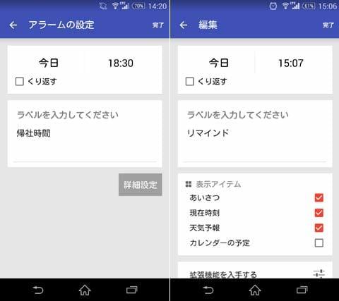 アラーム時計:AlarmPad無料版:時刻設定画面(左)詳細設定画面(右)