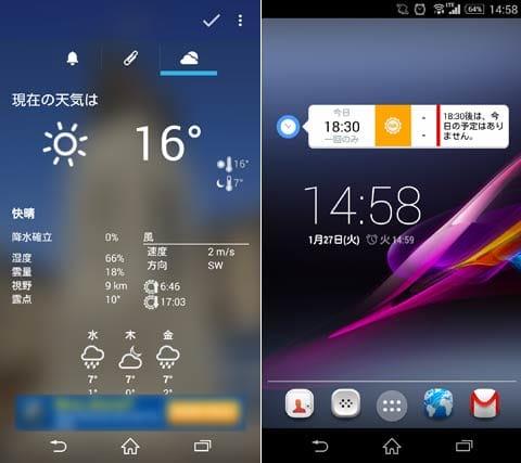 アラーム時計:AlarmPad無料版:アラームを止めた際に様々な情報を表示できる(左)ウィジェットを設置(右)