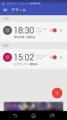 アラーム時計:AlarmPad無料版