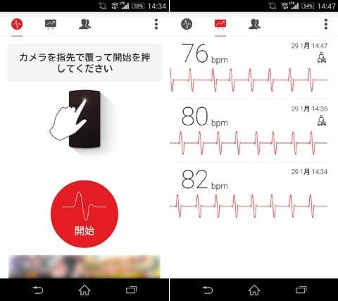 カーディオグラフ - Cardiograph:カメラを指で覆って「開始」をタップするだけ(左)日々の記録は画面上部のモニターアイコンから確認できる(右)