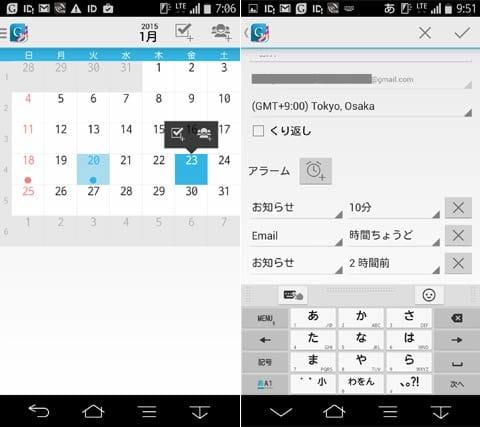 Day by Day オーガナイザー:カレンダー表示長押しでその日の予定が簡単に入力可能(左)記入画面下部からアラームも複数設定できる(右)