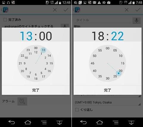 Day by Day オーガナイザー:アナログ風表示で素早く時間設定ができる(左)ドラッグすれば1分単位の設定もOK(右)