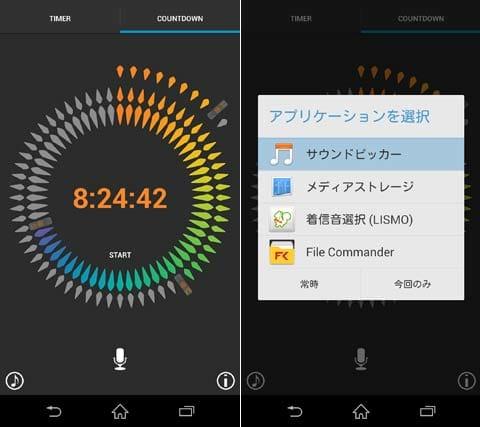 Digital Timer:カウントダウン画面(左)音楽ファイル選択画面(右)