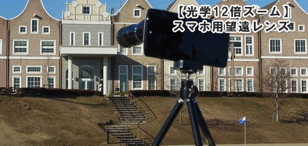 スマホで望遠写真が楽しめる!光学12倍ズームの望遠レンズと三脚もセットになったレンズキット