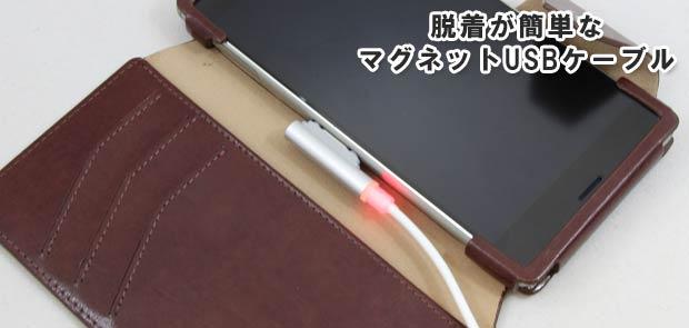 マグネットなので取り付けが簡単!「Xperia Z3」の充電に便利なUSBケーブル