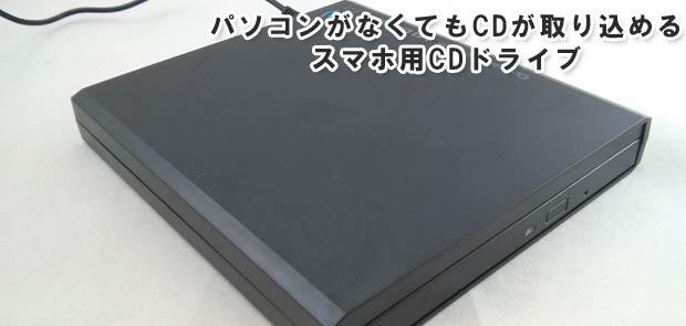 【PCいらず!】スマホに音楽が直接取り込める!Wi-Fi対応CDドライブ