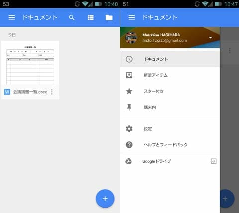 Googleドキュメント:トップ画面(左)メニュー画面(右)