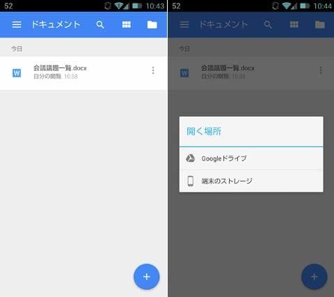 Googleドキュメント:リスト形式画面(左)ストレージ選択画面(右)