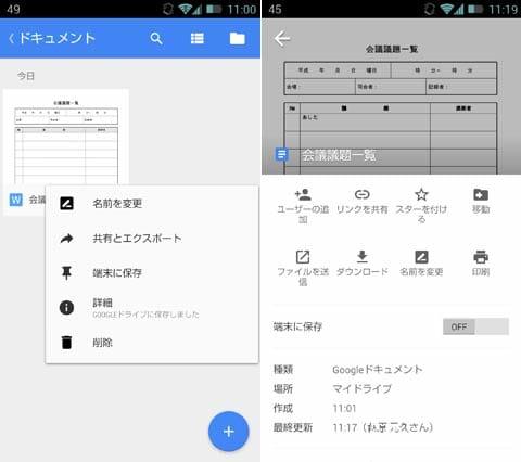 Googleドキュメント:操作メニュー画面(左)詳細情報画面(右)