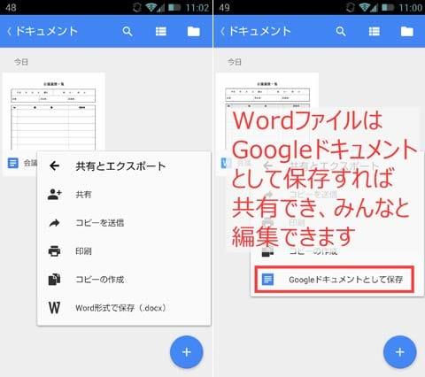 Googleドキュメント:共有メニュー画面(左)ファイルの共有(右)