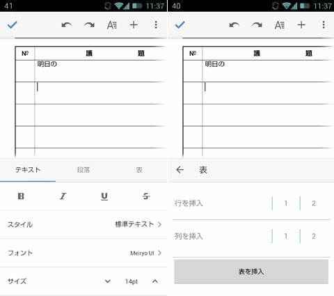 Googleドキュメント:テキストの装飾(左)表の追加(右)