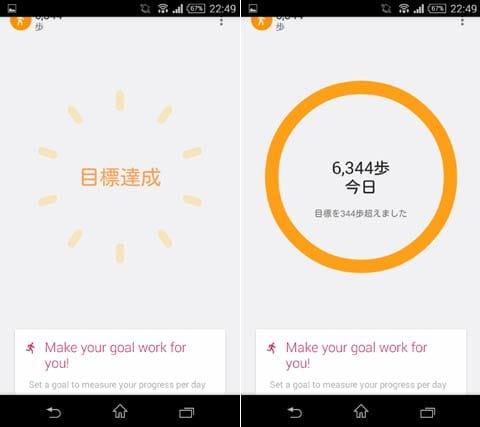Google Fit:目標を達成するとステータスバーにハートマークが表示され目標達成のアニメーションが表示されます