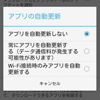 【FAQ】アプリの自動アップデートを止めるにはどうすれ...