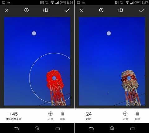 U Pointで鉄塔の部分補正をする(左)明るさや彩度を調整して鉄塔を明るくした(右)
