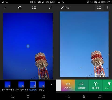 周辺減光効果を設定して完成(左)ちなみに元の写真はこちら、印象が薄い(右)