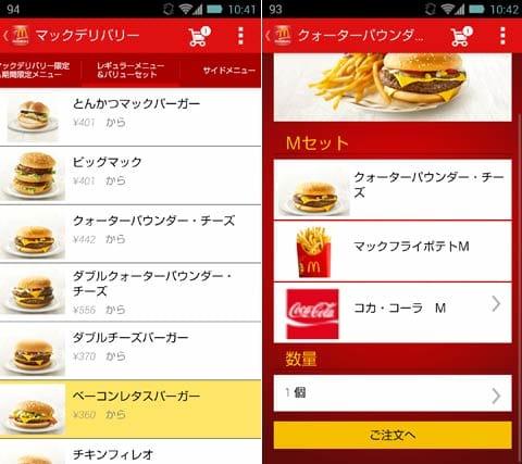 マックデリバリー :商品を選択(左)チョイス選択(右)
