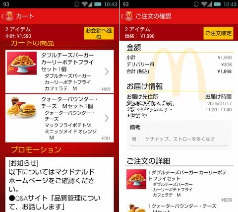マックデリバリー :カート画面(左)注文内容画面(右)