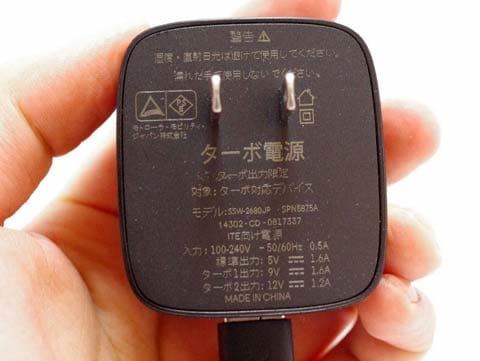 パッケージ同梱のACアダプタはターボ(急速)充電に対応
