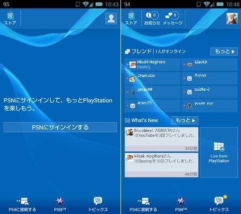 PlayStation®App:ログイン画面(左)トップ画面(右)