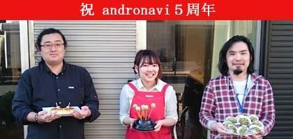 【祝】andronaviは5周年を迎えました。アンディ君型料理を作った~の巻